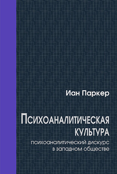 psychoanalytic culture RUSSIAN