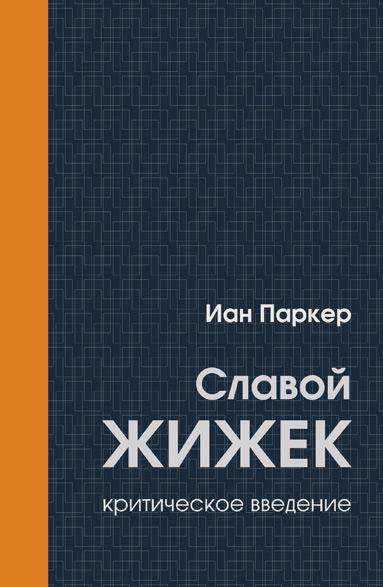 zizek russian